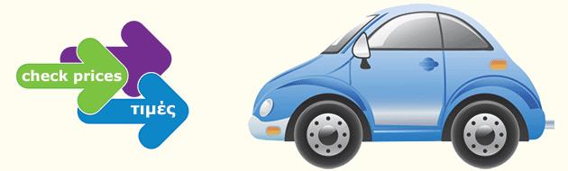 ενοικιασεις αυτοκινητων χανια τιμες